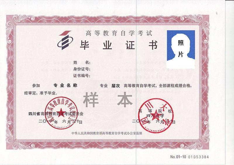 四川自考本科全过了能不能申请早拿毕业证?