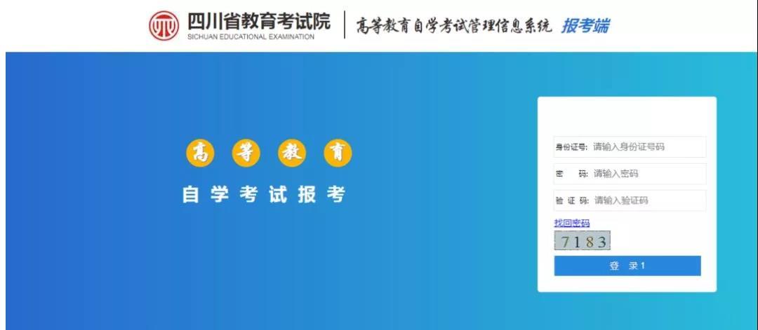 2020年10月四川自考注册报名操作步骤