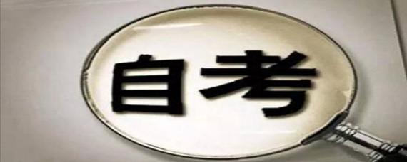 通过率89%一年半考完!2021年四川小自考热门院校及专业推荐!